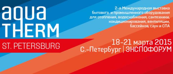 Приглашаем вас с 20 по 22 апреля 2016 года посетить наш стенд № В231 на выставке Aqua Therm в Санкт-Петербурге!