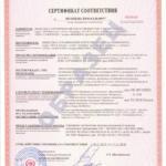 Сертификат соответствия Лента терморасширяющаяся Огнебарьер ЛТРУ