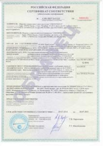 Сертификат соответствия на муфту противопожарную Огнебарьер МП
