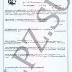Сертификат-соответствия-на-огнезащитное-покрытие-Expert-Premium