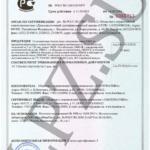Сертификат соответствия на огнезащитные базальтовые материалы