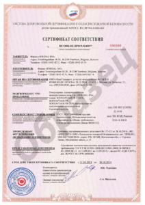 Сертификат соответствия на огнеупорную пену