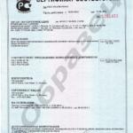 Сертификат соответствия на пену монтажную