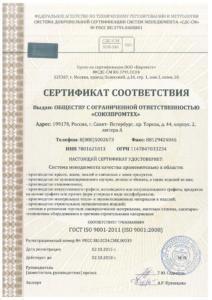 Сертификат-соответствия-ISO