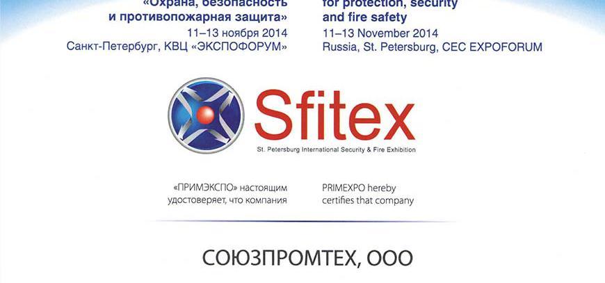 Участие в выставке SFITEX «Охрана, безопасность и противопожарная защита».