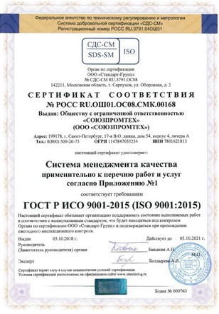 ООО «СОЮЗПРОМТЕХ» получил новый сертификат ISO 9001:2015