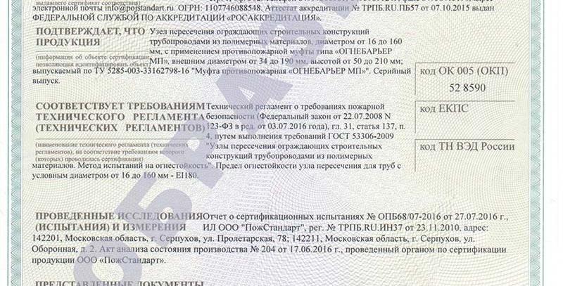 Новый сертификат соответствия на пожарные муфты