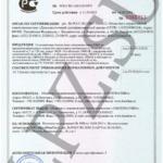 Сертификат соответствия РОСС RU.АИ32.Н19870