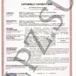 Cертификат соответствия НСОБПБ.RU.ПР195/2.Н.00100