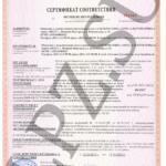 Сертификат соответствия НСОБПБ.RU.ПР195/2.Н.00108