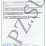 Приложение к сертификату соответствия С-RU.ПБ47.В.00361