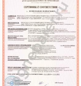 Новый сертификат на термоуплотнительную ленту