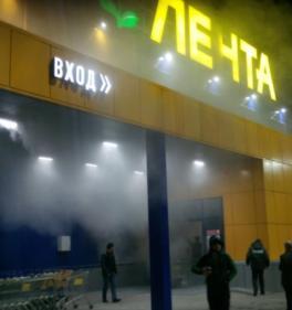 Пожар в гипермаркете «Лента»