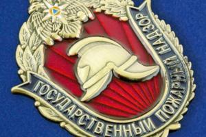 Профессиональный праздник работников Государственного пожарного надзора (ГПН)