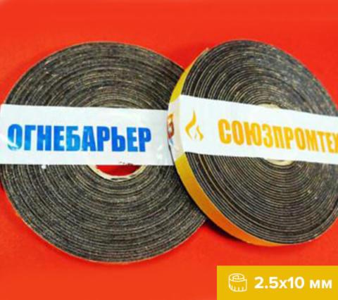 Лента термоуплотнительная ОГНЕБАРЬЕР ЛТРУ 2.5*10