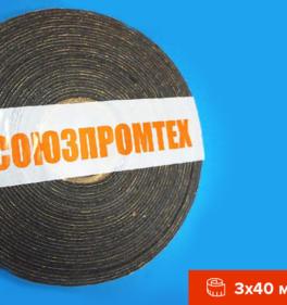 Лента термоуплотнительная ОГНЕБАРЬЕР ЛТРУ 3*40